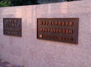 仙川校舎正門前
